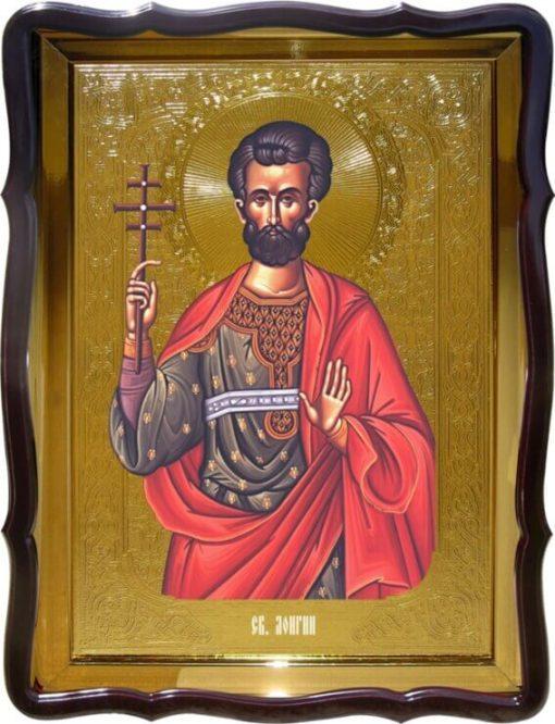 Икона храмовая Святой Лонгин