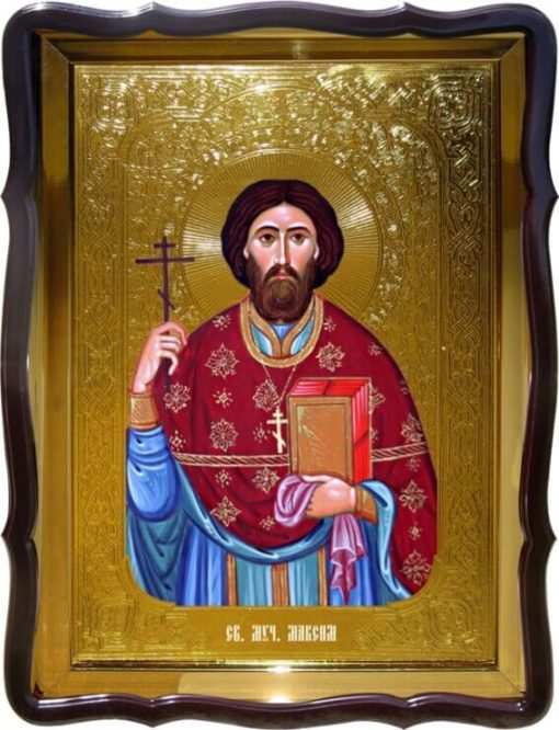 Икона Св. Максим 80 на 60 см