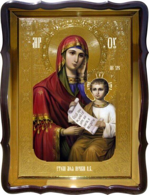 Икона Утоли Мои Печали  Богородицы