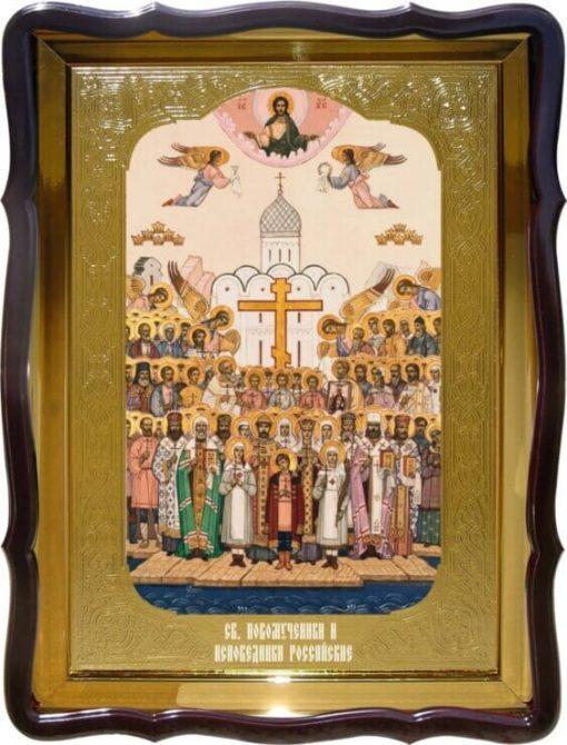 Св. Новомученики и Исповедники Росс.