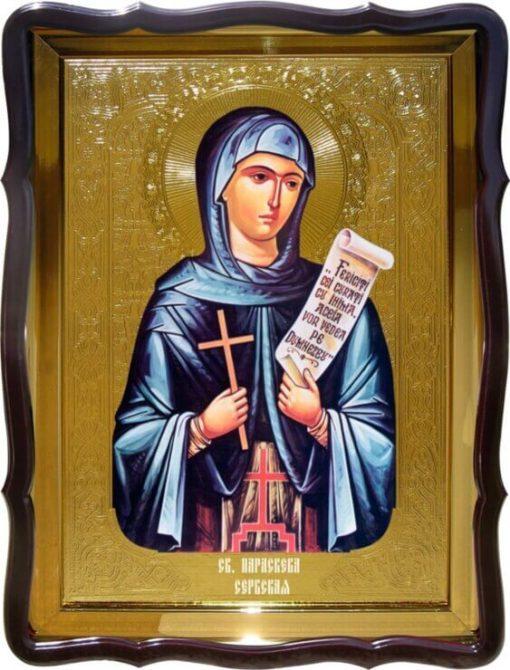 Икона Св. Параскева Сербская