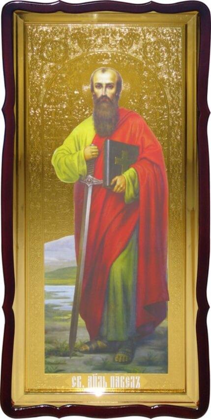 Икона Св. Павел ростовая для церкви
