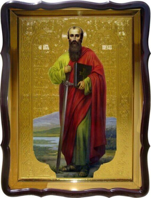 Икона Святой Павел 80 на 60 см