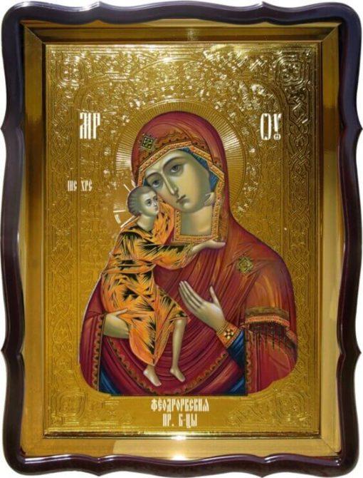 Феодоровская Пресвятая Богородица