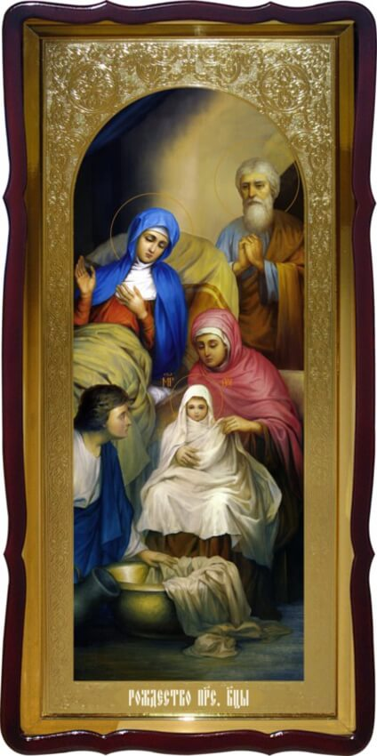 Икона Рождество Пр. Богородицы