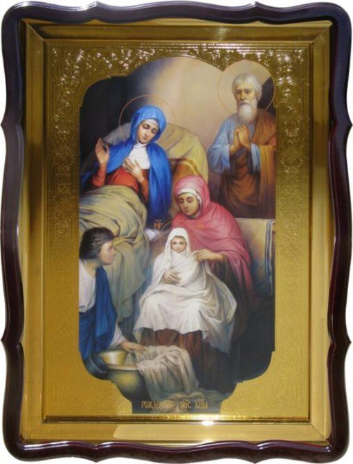 Праздник Рождество Пр. Богородицы