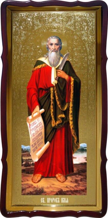 Купить икону Св. Пророк Илья