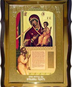 Икона Богородицы Нечаянная Радость