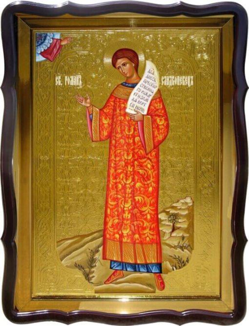 Икона Св. Роман Сладкопевец (ростовая)