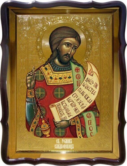 Икона Св. Роман Сладкопевец