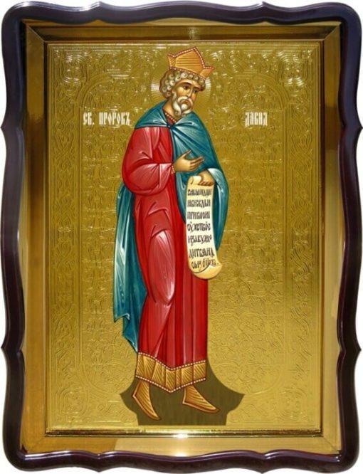 Икона Св. Пророк Давид купить