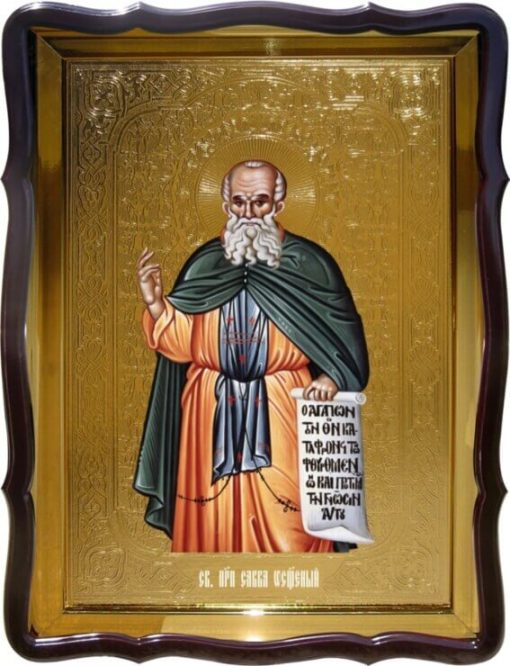 Икона Св. Савва Освященный