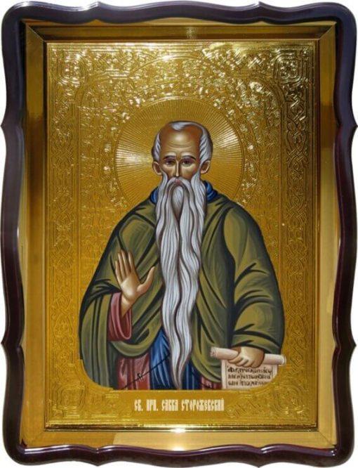 Икона Св. Савва Сторожевский