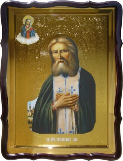 Купить икону Св. Серафим Саровский