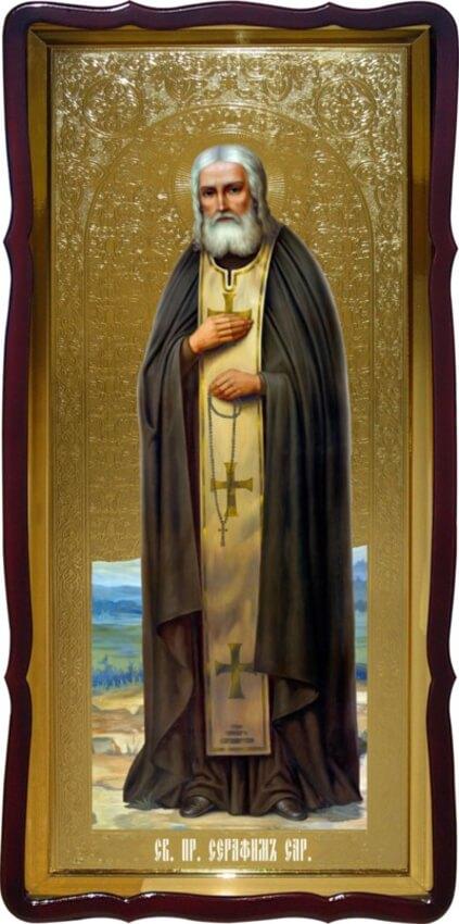 Икону Святой Серафим купить