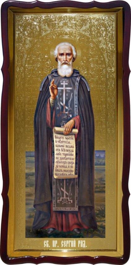 Икона Святой Сергий ростовая