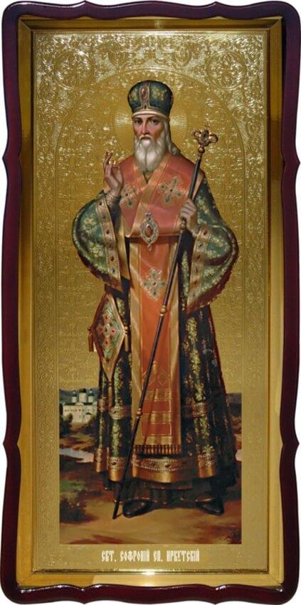 Икона Св. Софроний Иркутский
