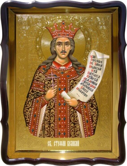 Икону Св. Стефана Великого купить
