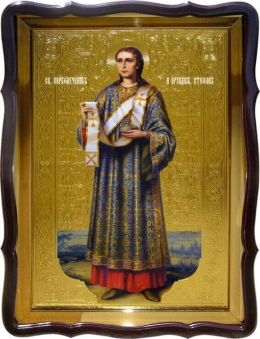 Икона Св. Стефан (ростовая) купить