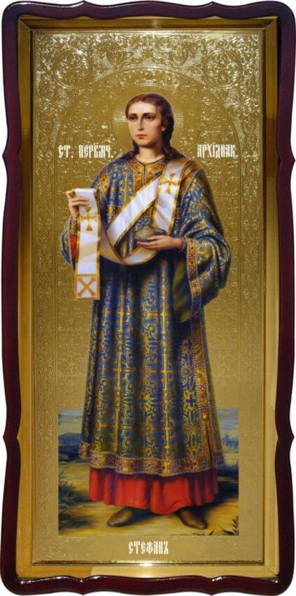 Икона храмовая Святого Стефана