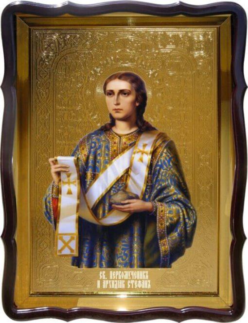 Заказать икону Святого Стефана