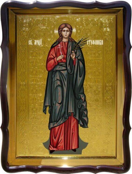 Икона Св. Стефанида (ростовая)