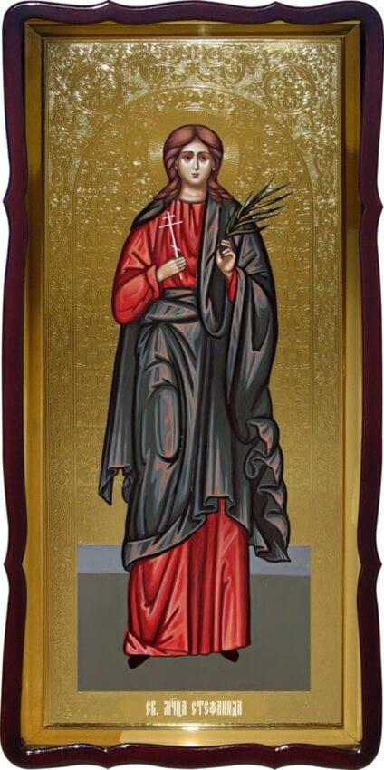 Икона храмовая Св. Стефанида