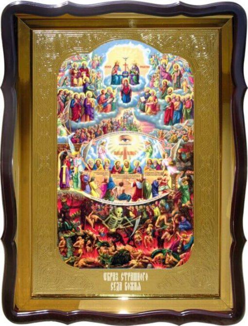 Икона Образ Страшного Суда для храма