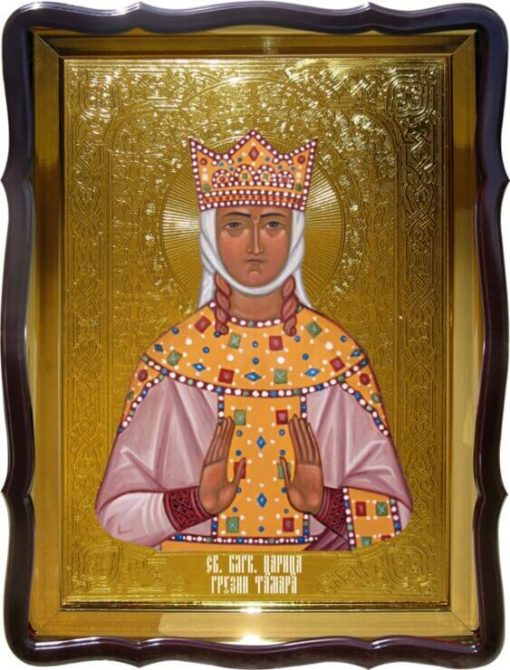 Икона Святой Тамары 80х60см