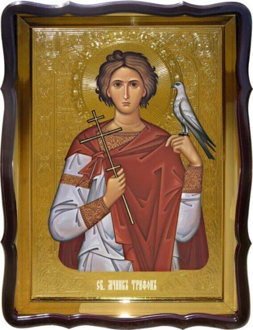 Купить икону Св. Трифон (пояс)
