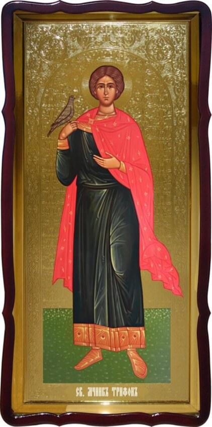 Икона Святой Трифон для храма