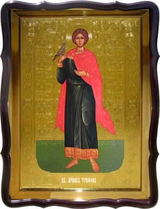 Икона Св. Трифон для храма купить
