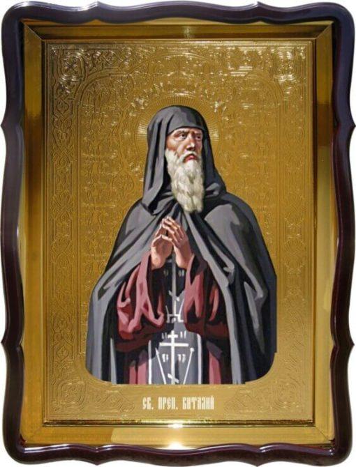 Икона Святой Виталий 80 на 60 см