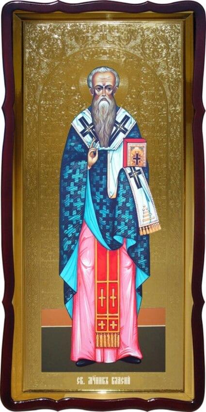 Икона храмовая Святой Власий