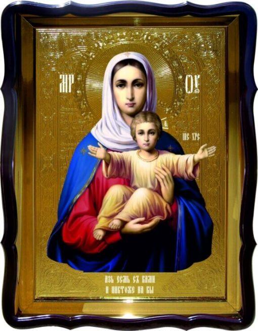 Аз Есмь с Вами Пресвятая Богородица