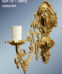 Купить Бра настенное на 1 свечу для храма