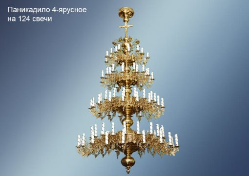 Церковная утварь-паникадила на 124 свечи