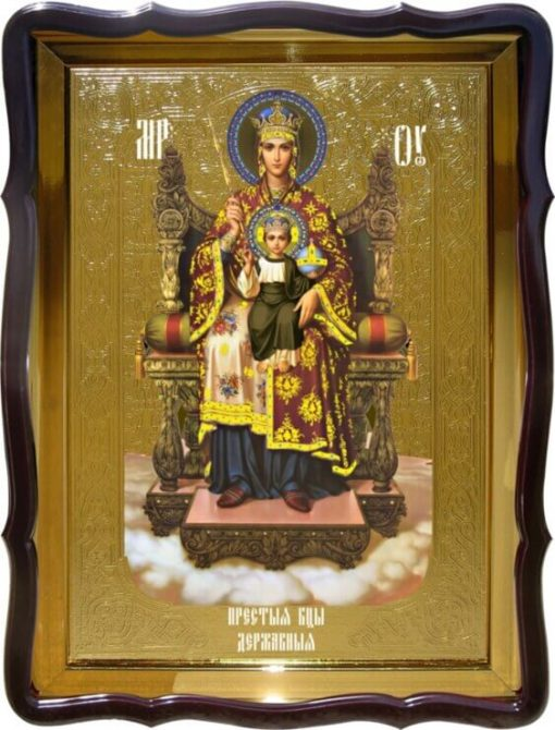 Икона пресвятой Богородицы державная