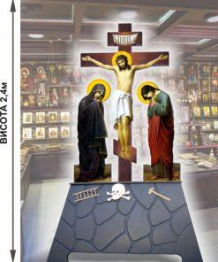 Купить Голгофу большую церковную