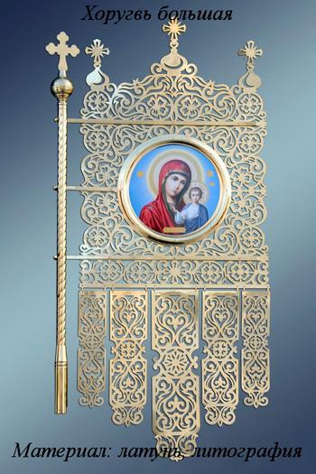 Хоругва большая латунная с иконой