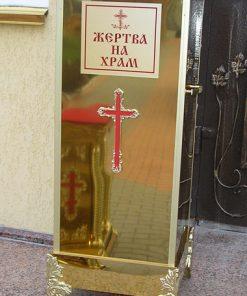 Ящик для сбора пожертвований булат