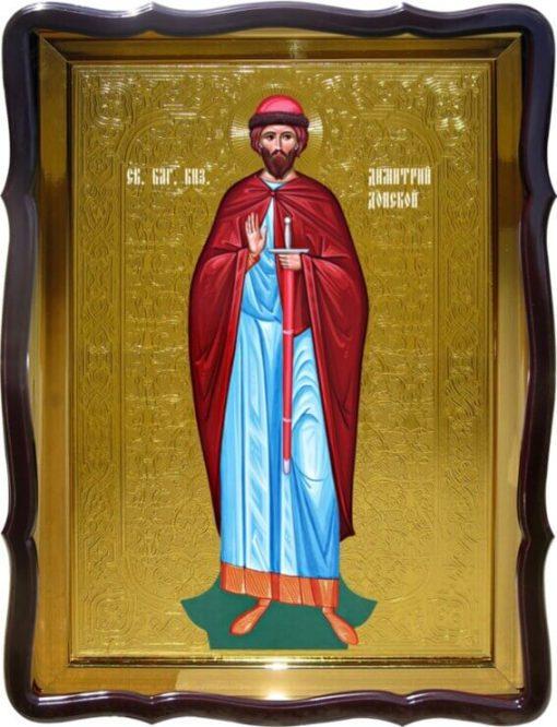 Икона Св. кн. Дмитрий Донской