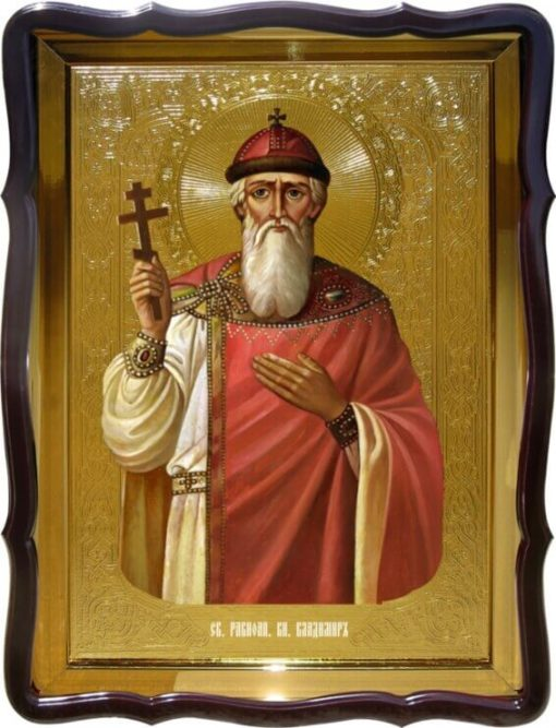 Икона Св. князь Владимир храмовая