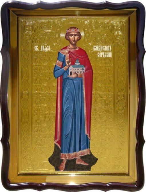 Икона Св. князь Владислав Сербский