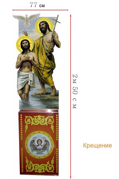 Крещение Спасителя литография