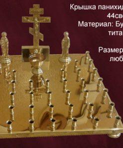 Крышка Канун на 44 свечи для храма