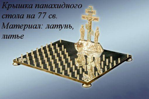 Крышки для панихидных столиков 73 св.