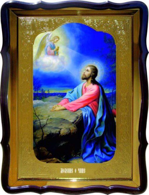 Моление о чаше икона для храма