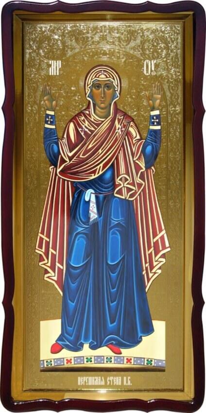Пресвятая Богородица нерушимая стена