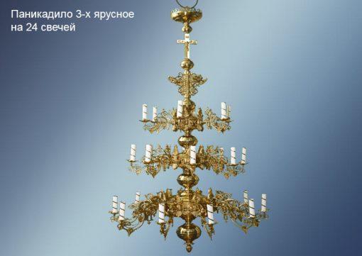 Паникадило церковное на 24 свечи 3-х ярусное